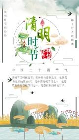 清新文艺4.5清明节知识普及宣传海报