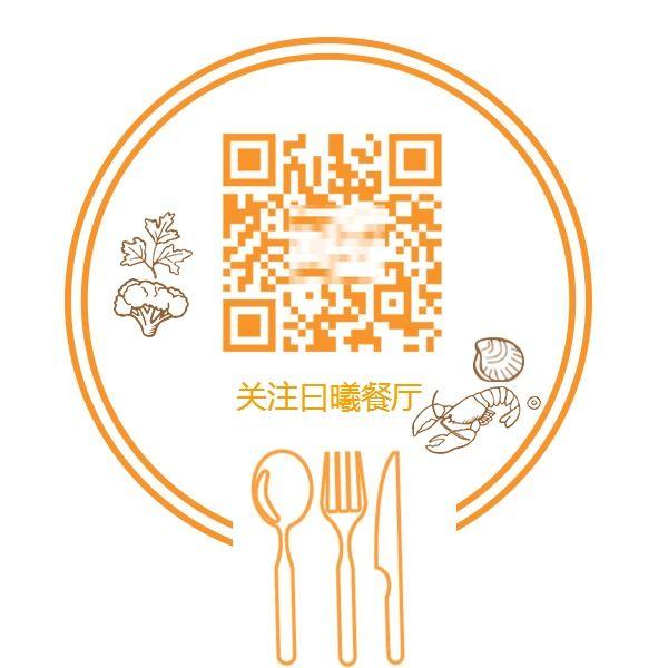 餐饮餐厅酒店酒楼推广促销二维码公众号二维码原创卡通-曰曦