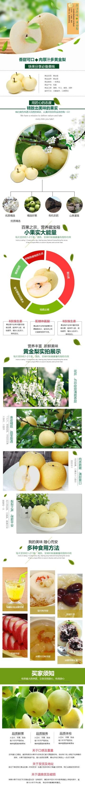 清新简约百货零售生鲜水果黄金梨促销电商详情页