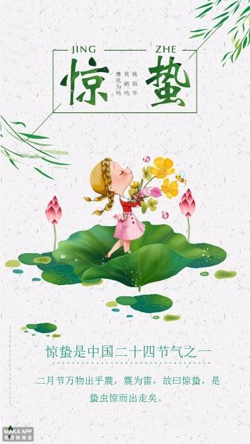 绿色清新中国风二十四节气惊蛰海报模板