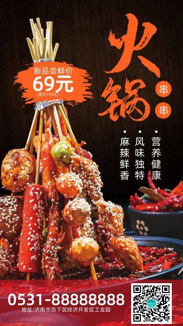 红色复古美食促销活动火锅手机海报