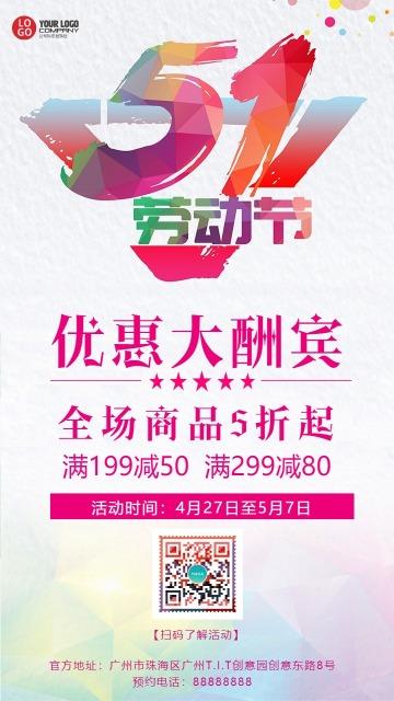 粉色简约五一劳动节节日促销手机海报