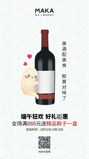 端午节配红酒促销海报