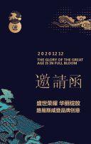 传统中国风元素高端大气炫酷蓝邀请函请柬