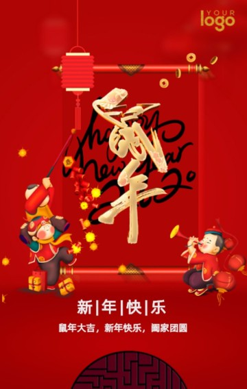 红色大气鼠年2020年新春祝福H5模板
