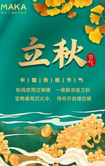 绿色简约中国风立秋节气日签H5模板