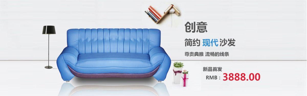 清新文艺时尚家居家具沙发促销店铺banner