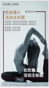 瑜伽养生馆宣传/时尚简约模板