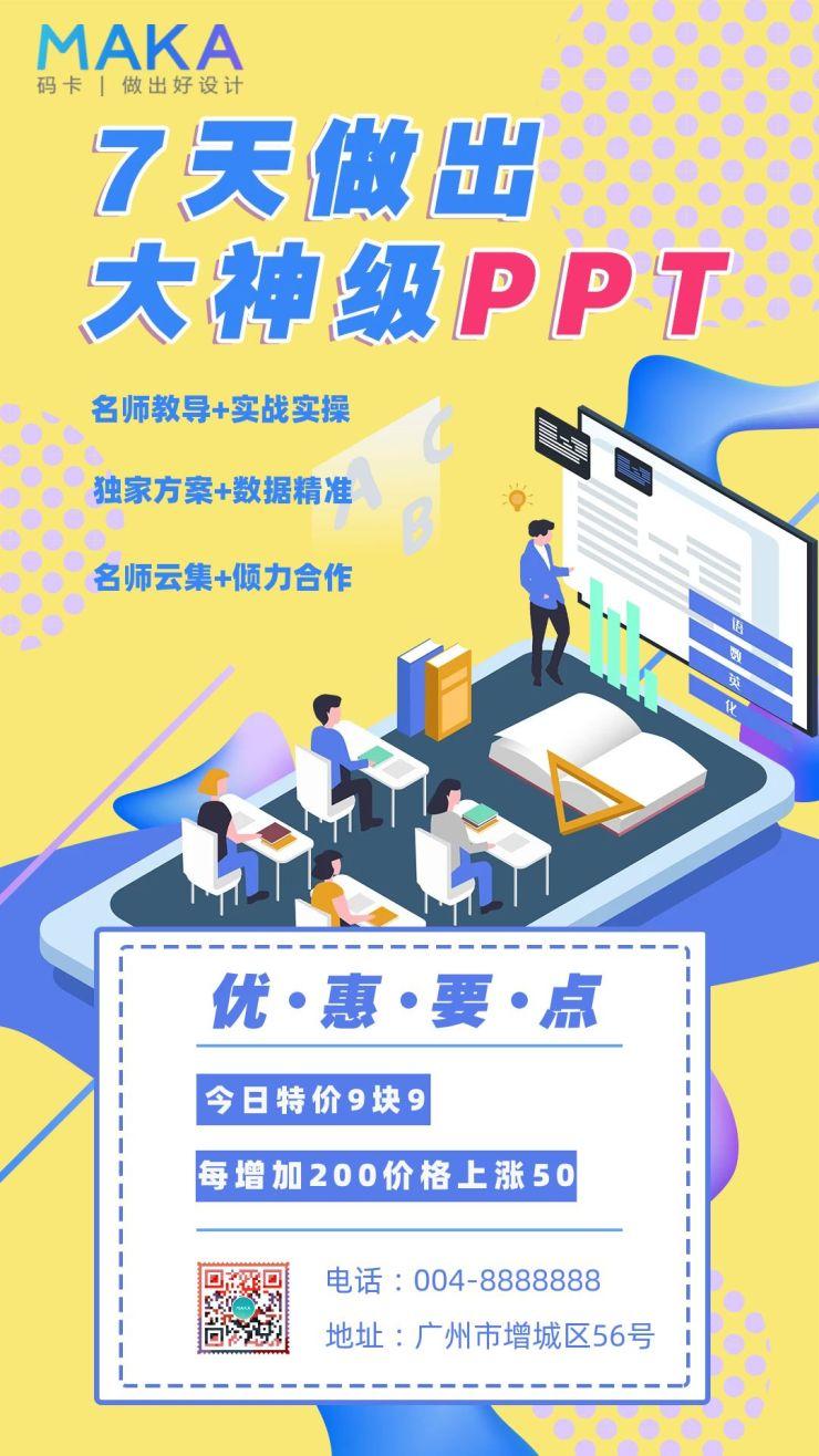 PPT培训机构宣传海报