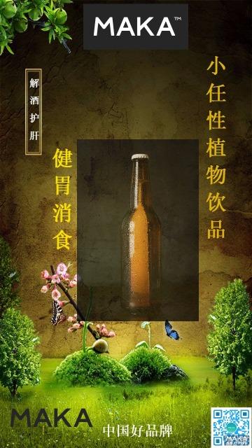 饮品宣传新品海报