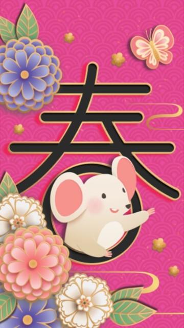 2020庚子鼠年春意盎然粉色祝福贺卡
