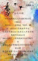 春分节气/春分企业宣传/民俗宣传
