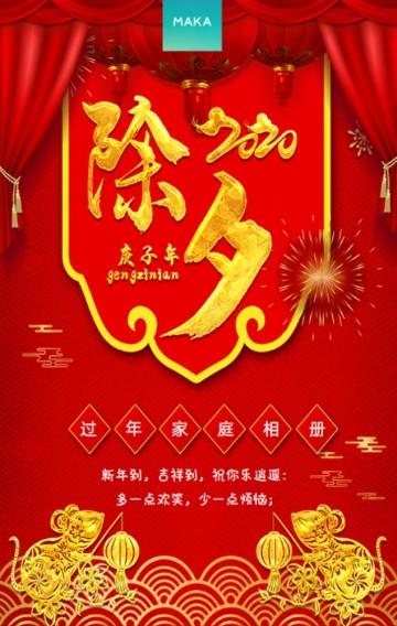 中国风设计风格红色简洁大气过年家庭家庭相册个人H5模版