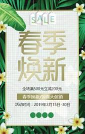 绿色清新森系春季上新产品促销宣传H5