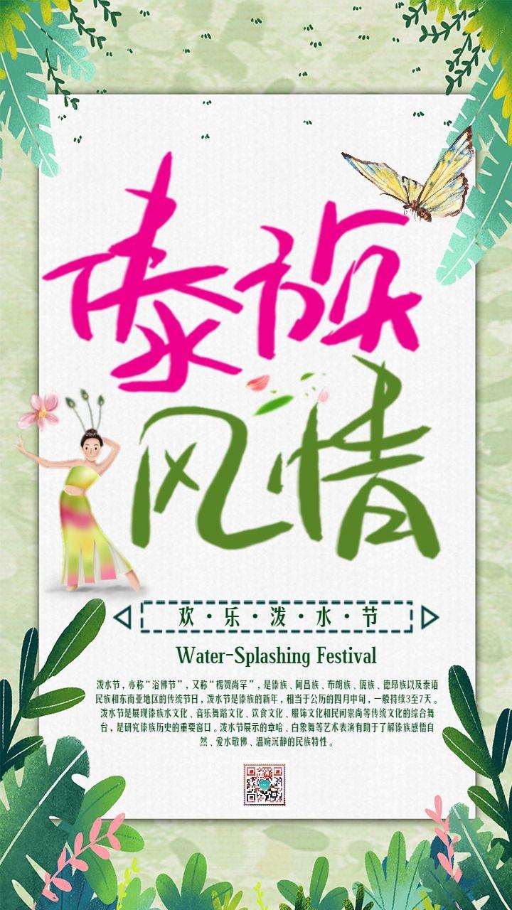 绿色卡通手绘泼水节宣传海报