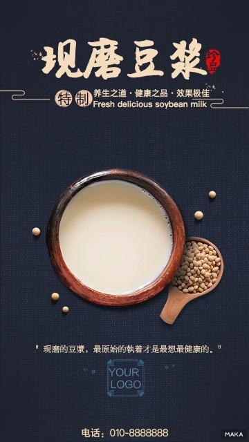 早餐豆浆宣传海报