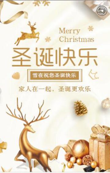 圣诞节金色轻奢小文艺祝福贺卡H5