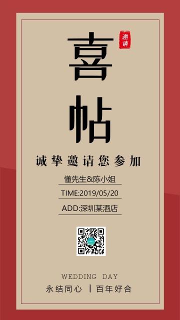 红色简约中国风温馨婚礼邀请函喜帖请柬宣传海报