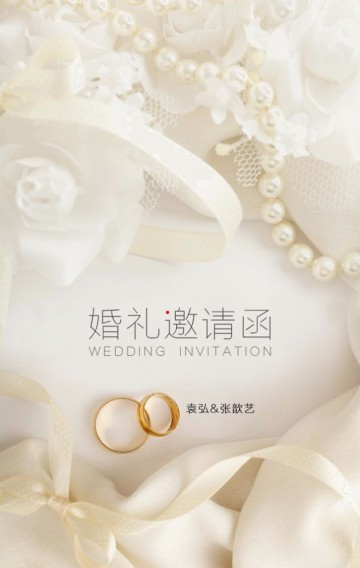 低调奢华 优雅白色 欧美风 时尚简约  小清新花朵 高贵大牌 婚礼邀请函 请帖