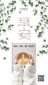 小清新早安励志心情日签手机海报