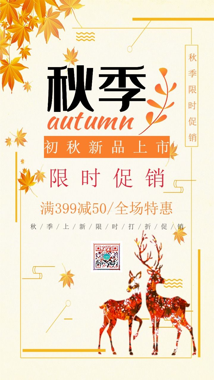 黄色清新文艺店铺秋季上新促销初秋上市促销活动宣传海报