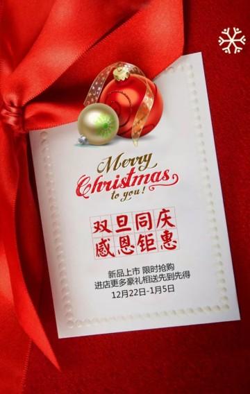 圣诞节促销双旦促销宣传红色时尚H5