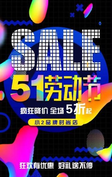 炫彩潮流商场数码产品电器51促销五一劳动节年中大促