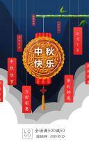 中秋节创意H5月饼促销模板中秋活动商品促销专用