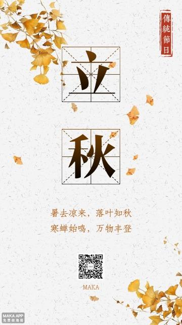 立秋农历二十四节气传统节日淡雅