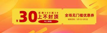 黄色简约五一劳动节互联网各行业宣传促销电商banner