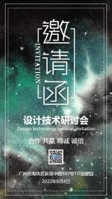 绿色时尚炫酷企业事业单位邀请函海报