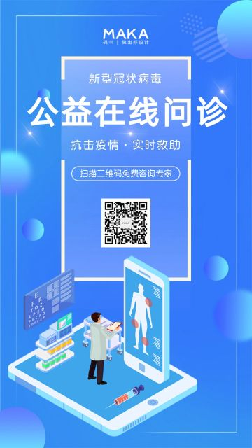 蓝色渐变在线问诊公益咨询新型冠状病毒海报