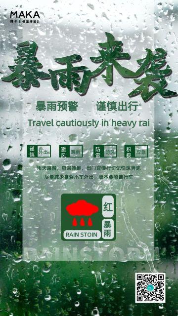 绿色简约暴雨预警提示安全预防手机海报模板