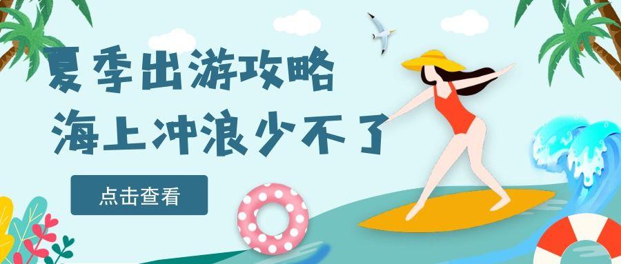 蓝色夏季旅游卡通插画风格旅游攻略推广促销活动等微信公众号封面大图