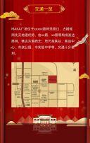 房地产H5地产楼盘开盘邀请函红色高端大气