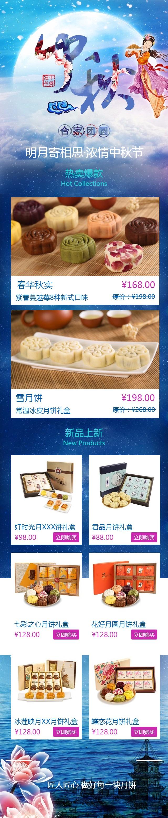 八月十五中秋月饼促销宣传产品推广单页