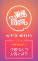 七夕节商城特色商品促销活动
