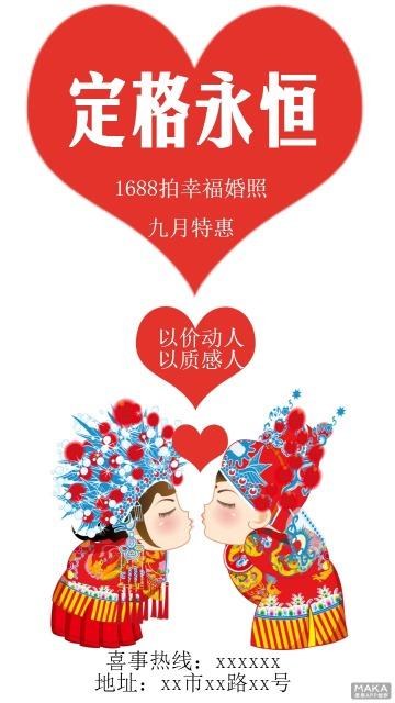 婚纱摄影机构促销宣传海报甜蜜
