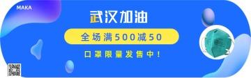 武汉抗役肺炎医疗防护电商宣传banner模版