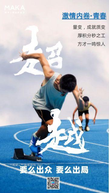 """""""激情内卷·青春""""系列海报"""