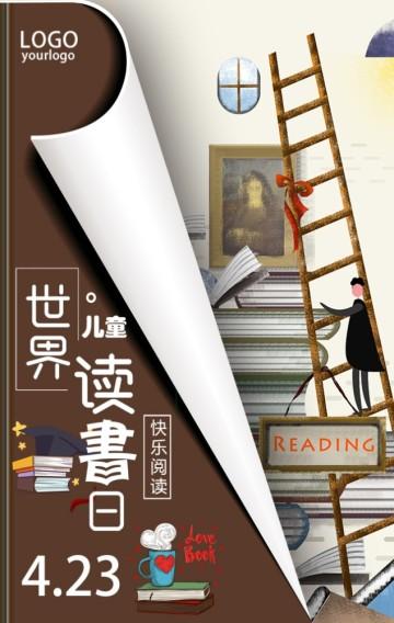 4月23日世界读书日简约卡通书店促销活动推广H5