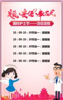 国际护士节活动