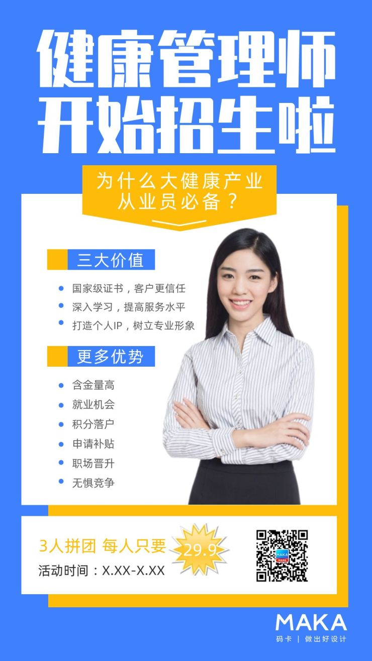 健康管理师培训招生考证蓝色简约推广宣传手机海报