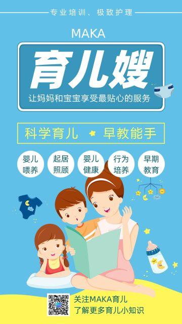 蓝色扁平简约卡通风育儿嫂早教中心推广宣传生活服务行业宣传海报