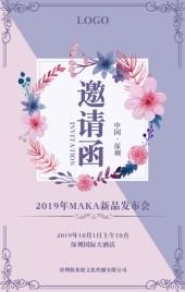 小清新商务发布会会议会展高端峰会邀请函H5