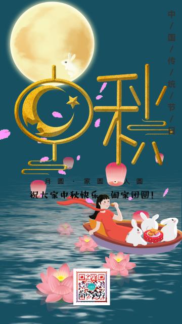 中国风中秋个人企业祝福贺卡海报