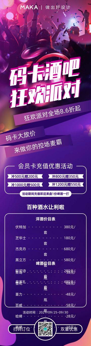 紫色简约风酒吧清吧Club推广价格表宣传长图