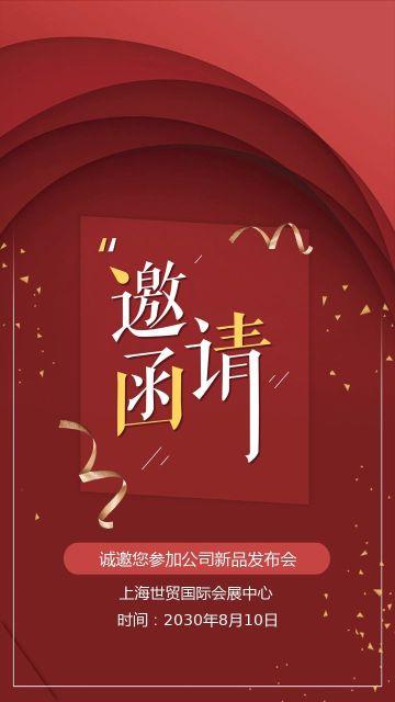 红色经典简约议邀请函手机海报
