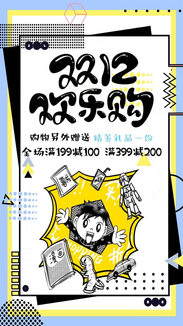 卡通手绘店铺双十二促销活动宣传