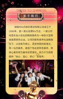 黑色时尚炫酷KTV跨年夜优惠促销H5